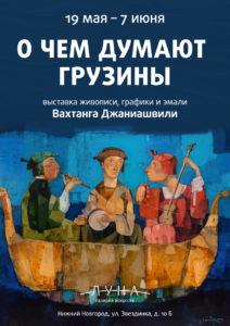 """Выставка """"О Чем думают грузины"""""""